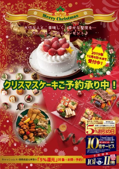 サンシャインのクリスマスブック2019